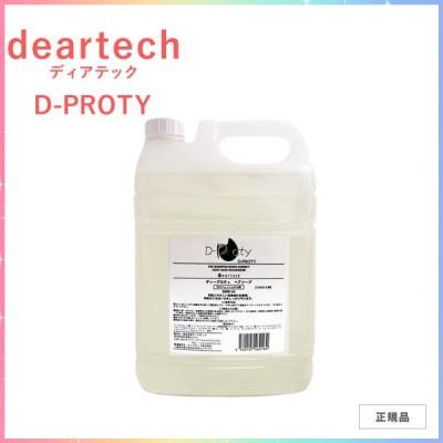 業務用 5000ml ヘアソープ D-Proty ディープロティー シャンプー ディアテック