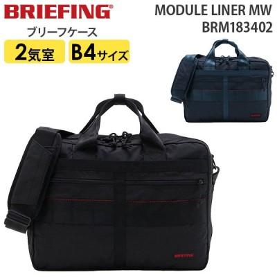 BRIEFING MODULE LINER MW ブリーフィング モジュール ライナー モジュールウェア ブリーフケース B4収納 15インチPC対応 BRM183402