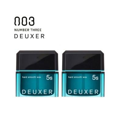 ナンバースリー DEUXER デューサー ハードスムースワックス5S 80g 2個セット