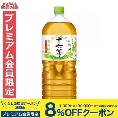 送料無料 アサヒ 十六茶 2000ml 2L×2ケース /12本 あすつく