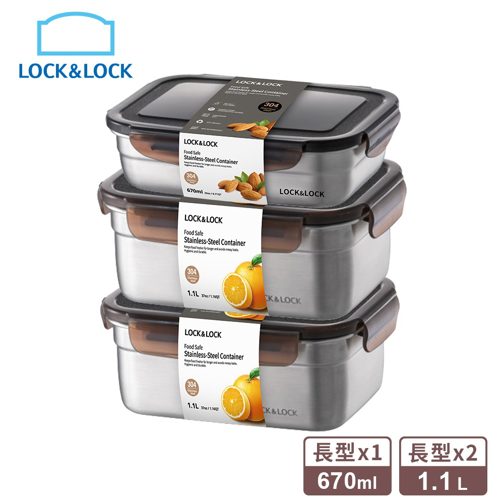 【樂扣樂扣】不鏽鋼保鮮盒三件組(耐摔、輕量、密封)
