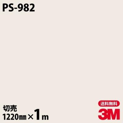 ★ダイノックシート 3M ダイノックフィルム PS-982 ソリッドカラー 無地 単色 1220mm×1m単位 車 壁紙 インテリア リフォーム クロス カッティングシート
