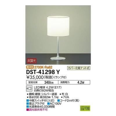 DST-41298Y 大光電機 スタンド DST41298Y