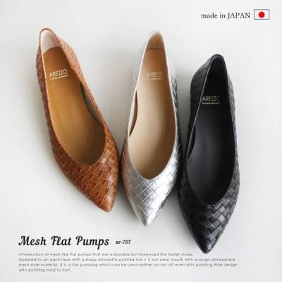 日本製 メッシュ フラット パンプス レディース 痛くない 黒 ローヒール ぺたんこ 歩きやすい 幅広 ポインテッド 楽ちん 通勤 大きいサイズ 小さいサイズ