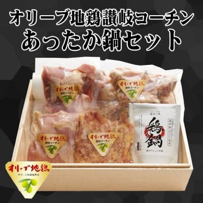 【送料無料】鶏肉 オリーブ地鶏 讃岐コーチン 香川県 鶏鍋セット(もも むね つみれ 手羽元) 3〜4人前 スープ付き 特産地鶏 お取り寄せ 鍋 グルメ 肉の日 G013