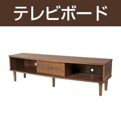 Tomte(トムテ)TVボードL 150cm / テレビ台 テレビボード 北欧 北欧家具 木製 天然木 ウォールナット 送料無料