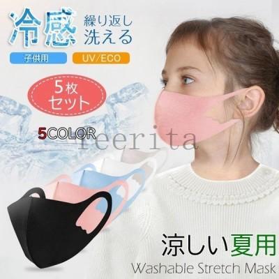 マスク子供用夏用マスク夏用冷感洗える5枚セット繰り返し使える涼しい個包装抗菌UVカット3D立体マスク紫外線保湿接触冷感多機能