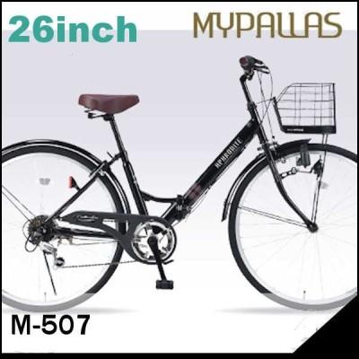 折り畳み自転車 26インチ6段変速付き・肉厚チューブ折りたたみ自転車 マイパラスM-507  (マットブラック) (MYPALLAS M-507) 折畳み自転車