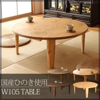テーブル 折りたたみ 105 丸 国産ひのき 木製 国産品 エコ家具 F☆☆☆☆