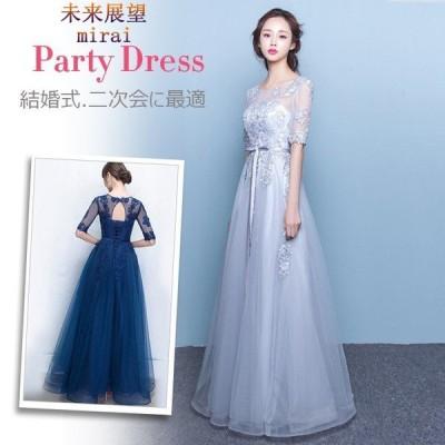 ドレス 結婚式 パーティードレス 花嫁ドレス 袖あり ウェディングドレス レースアップ ロング丈 二次会ドレス お呼ばれ