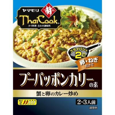 ヤマモリ タイ料理 プーパッポンカリーの素 ×30箱入