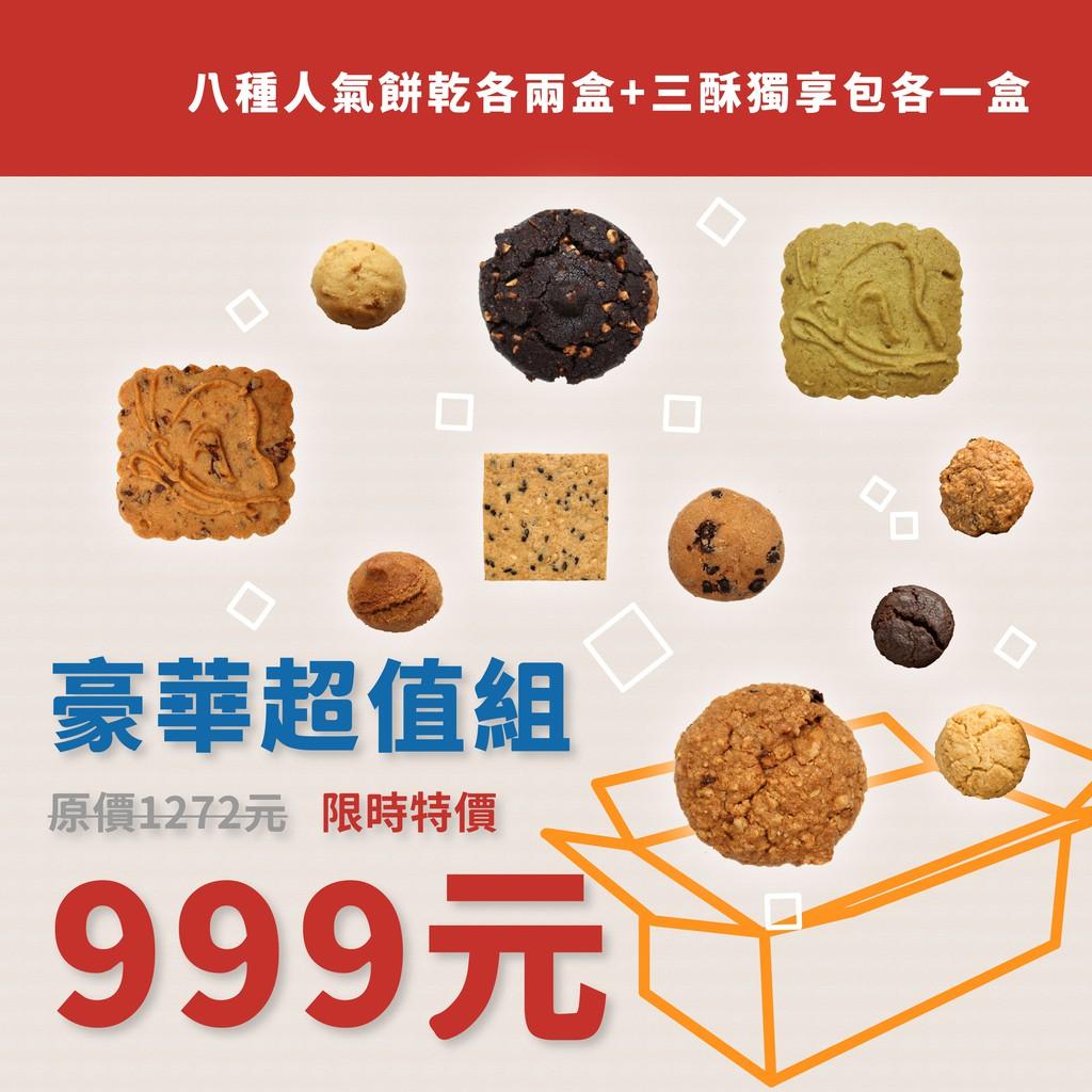 蒙恩【一盒免運】豪華超值組 限時販售