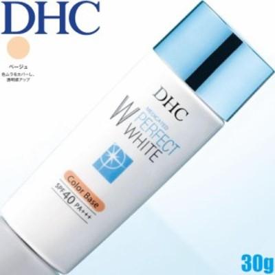【ゆうパケット可】ディーエイチシー DHC 薬用 PW カラーベース 30g ベージュ SPF40/PA+++≪化粧下地≫『4511413306406』