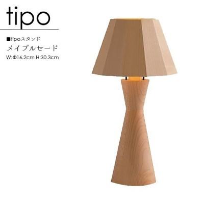 tipo ティーポ スタンドライト 国産 メイプル LED 照明 ライト テーブルライト テーブルスタンド 卓上ライト リビング 寝室 木製照明 天然木 無垢材