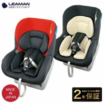 メーカー直販 チャイルドシート 新生児 0-4歳頃 日本製 リーマン ネディ Life