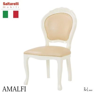 イタリア製 Amalfi アマルフィチェアベージュ合皮 SaltarelliMobili サルタレッリ・モビリ SAMI-618-IV クラシック アンティーク
