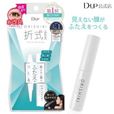 オリシキ アイリッドスキンフィルム 折式 ディーアップ公式 D-UP 二重まぶた化粧品 DUP