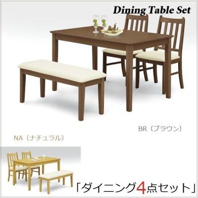 ダイニングテーブルセット ベンチセット 4人掛け 食卓セット 4点セット モダン おしゃれ