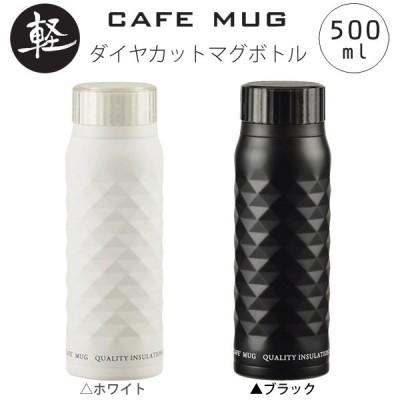 マグボトル 500ml 軽量 ダイヤカット パール金属 カフェマグ / ボトル 水筒 ホワイト ブラック 白 黒 直飲み /