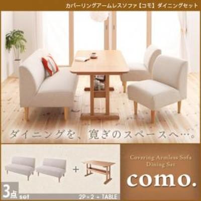 3点セット(テーブル+2Pソファ2脚) カラー:アイボリー 「como.(コモ)」