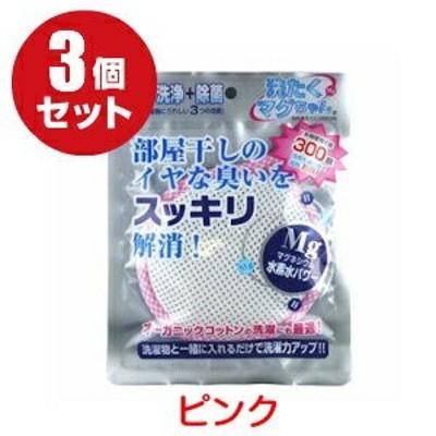 【メール便発送/送料無料】洗たくマグちゃん(ピンク)3個セット