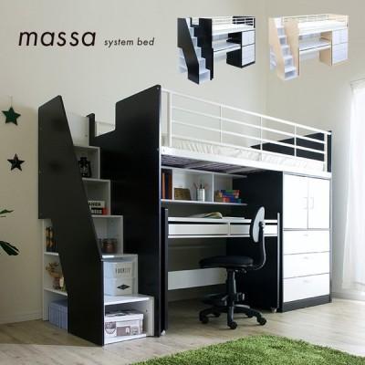 システムベッド ロフトベッド 学習机 デスク 子供  ロフトシステムベッド massa3(マッサ3) 2色対応