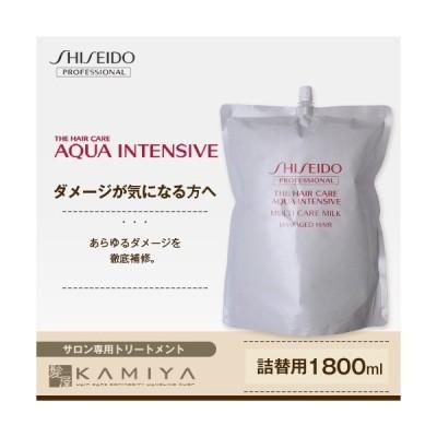 資生堂プロフェッショナル アクアインテンシブ マルチケアミルク 1800ml 詰替用|shiseido professional aqua intensive ザヘアケア トリートメント