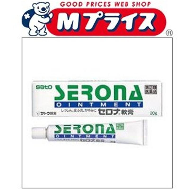 軟膏 セロナ セロナ軟膏 20g(佐藤製薬)の口コミ・レビュー、評価点数