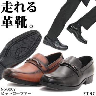 ビジネスシューズ 革靴 送料無料 2足セット 8000円(税別) メンズ 滑りにくい 天然皮革 日本製 6007 防滑ソール 撥水 ウォーキング 24.5-2