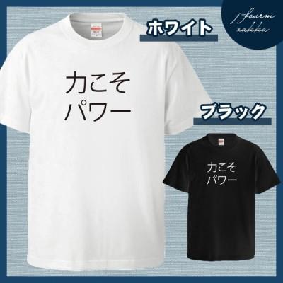 おもしろ tシャツ 力こそパワー メンズ レディース 面白 半袖 綿100% xl 大きいサイズ 黒 白