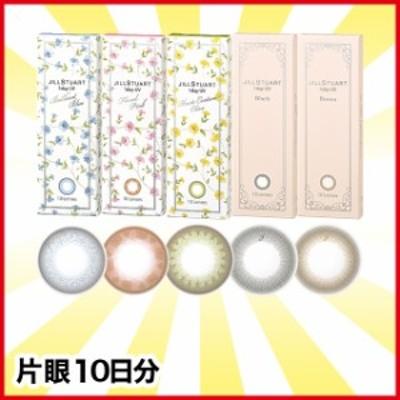 ジルスチュアートワンデー UV 10枚入り ×1箱 1day カラーコンタクトレンズ