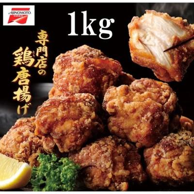 専門店の唐揚げ 1kg 鶏唐揚げ 美味しさを追求して、かつてない最高品質の鶏唐揚げを実現しました。レンジでチンも可能 大粒