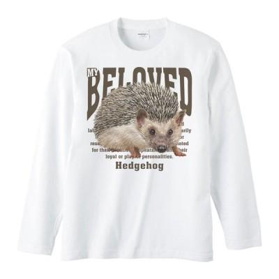 ハリネズミ(針鼠)/長袖Tシャツ