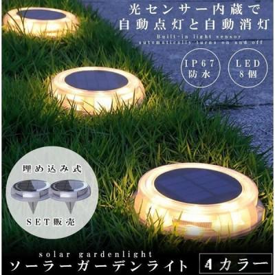 ソーラーライト 埋め込み式 ガーデンライト 2点セット庭 光センサー 自動点灯 防犯 おしゃれ 電球色 暖色系 自動点灯 消灯 屋外 防水 ライト