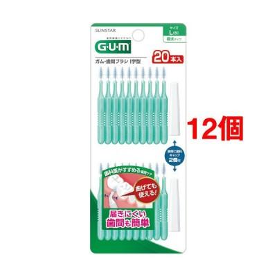 ガム(G・U・M) 歯間ブラシI字型20P サイズL(5) ( 20本入*12個セット )/ ガム(G・U・M)