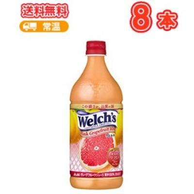アサヒ カルピス  ウェルチ  ピンクグレープフルーツ100 800gペットボトル 8本入 calpis ウエルチ
