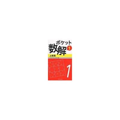 ポケット数解 1 上級篇/パズルスタジオわさび