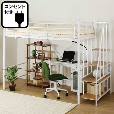 スペースを有効活用 お部屋やお好みに合わせて使える高さ2段階式ロフトベッド (WH) ニトリ 『配送員設置』 『5年保証』