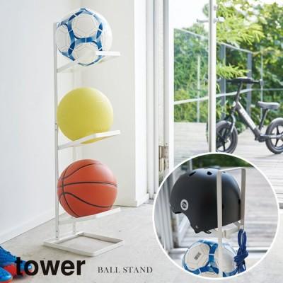 山崎実業 Yamazaki ボールスタンド 3段 tower タワー ホワイト 白 WH_043106 送料無料 タワーシリーズ tower サッカーボール バスケットボール バレーボール