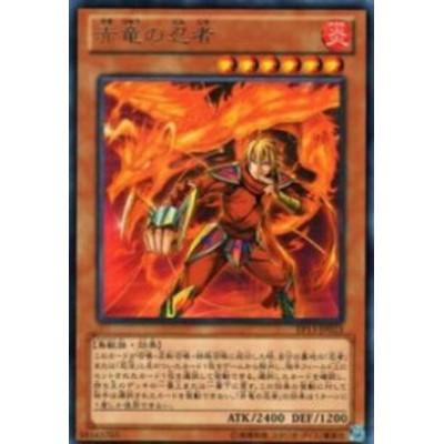 【プレイ用】遊戯王 EP13-JP023 赤竜の忍者(日本語版 レア)【中古】