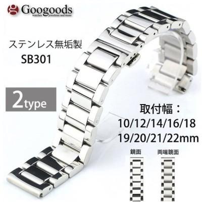 グーグッズ厳選高品質ステンレスベルトSB301 取付幅10/12/14/16/18/19/20/21/22mm