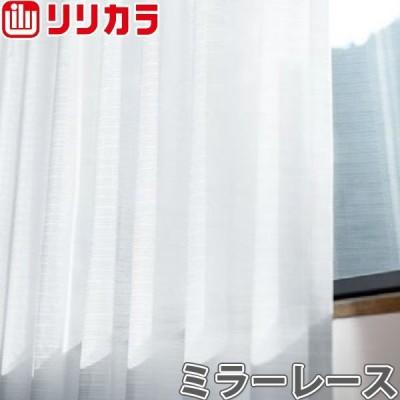 オーダーカーテン ミラーレース カーテン リリカラ SALA LS-61469 1.5倍ヒダ レギュラー縫製 幅30〜56cm×丈60〜100cm
