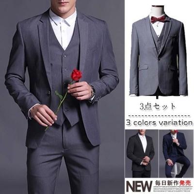 送料無料ビジネススーツ メンズスーツ セットアップ ベスト スーツ ビジネスジャケット メンズ スリーピース メンズ スラックス ビジネス 結婚式 ア