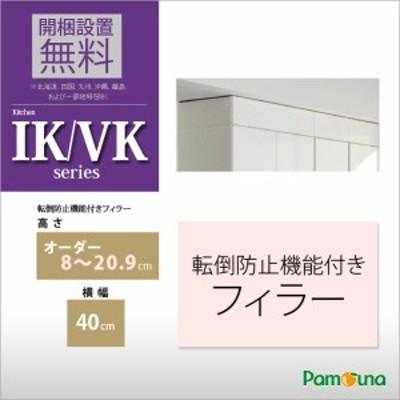 Pamouna パモウナ フィラー 転倒防止機能付き 幅40×高さ8~20.9cmに対応IK/VKシリーズ オプション カスタマイズ 日本製  G6408J GW-B40
