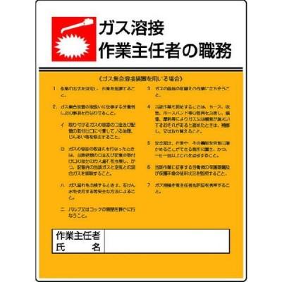 ユニット 作業主任者職務板 ガス溶接・ガス・エコユニボード・600X450 1枚
