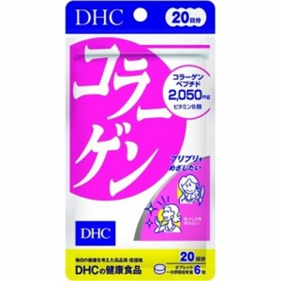 DHC コラーゲン 20日(120粒)[コラーゲン サプリメント]