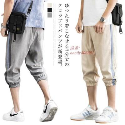 クロップドパンツ メンズ クロップド ボ 7分丈 イージーパンツ 配色 スポーツパンツ カジュアル 薄手 夏物 ウエストゴム