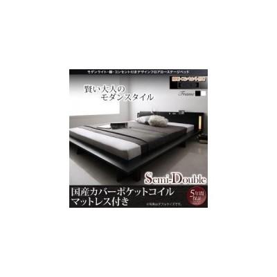 ベッド セミダブル マットレス モダンライト付き 棚付き コンセント付き デザインフロアローベッド 国産カバーポケットコイルマットレス付き