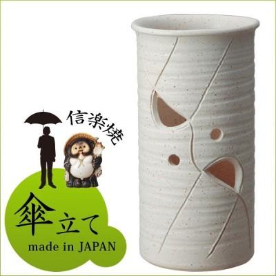 傘立て 陶器 日本製 信楽焼 スリム コンパクト 屋外 国産 アンブレラスタンド 玄関 収納 和風 おしゃれ