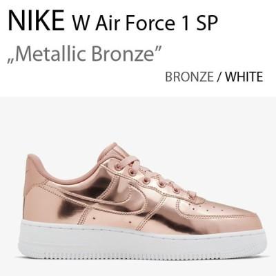 NIKE W AIR FORCE 1 SP ナイキ エアフォース Metallic Bronze ブロンズ CQ6566-900